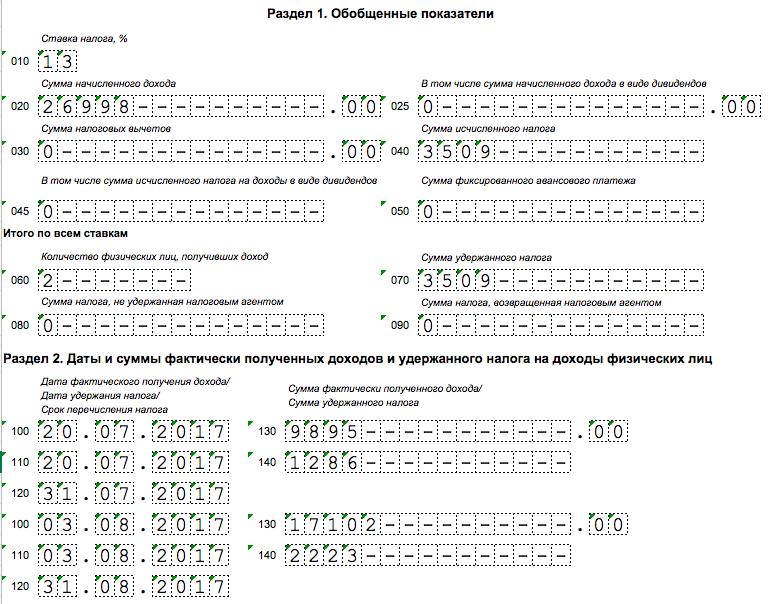 Заполнение декларации 6 ндфл за 3 квартал приказ сдачи отчетности в электронном виде