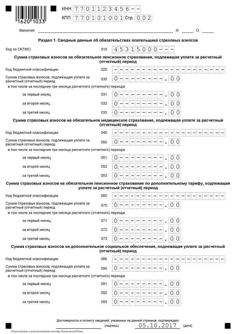 Проверка уплаты страховых взносов с 2017 года анализ показателей