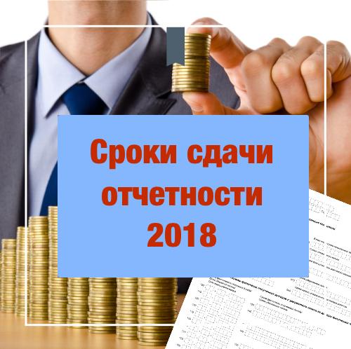 Таблица со сроками сдачи отчетность в 2019 году и за 4 квартал 2019 || Сроки сдачи отчетности за 3 квартал 2018 года таблица