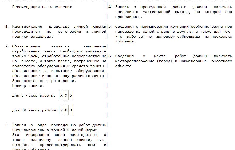 C:\Users\Вова\Desktop\БУХГУРУ\октябрь 2017\ВЕБ Образец личной книжки работ на высоте\rabota-na-vysote-lichnaya-knizhka-uchyota-70-71-str.png