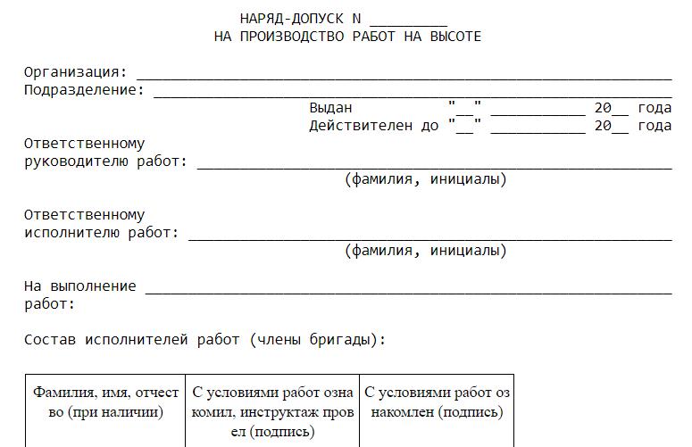 C:\Users\Вова\Desktop\БУХГУРУ\октябрь 2017\ВЕБ Требования к работникам при работе на высоте\rabota-na-vysote-naryad-dopusk.png