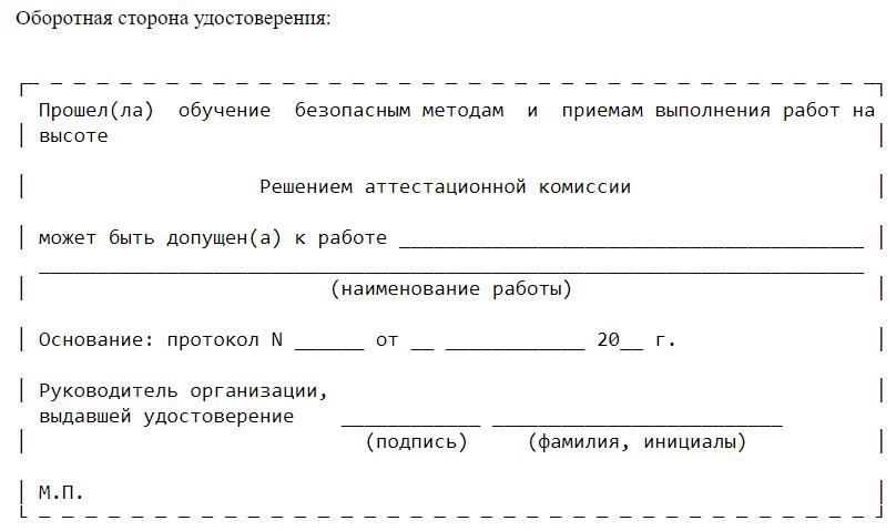 C:\Users\Вова\Desktop\БУХГУРУ\октябрь 2017\ВЕБ Требования к работникам при работе на высоте\rabota-na-vysote-udostoverenie-o-dopuske.png
