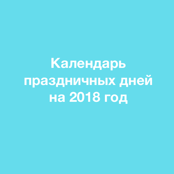 Производственный календарь 2019  Консультант Плюс