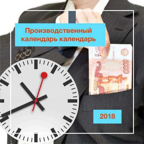 Производственный календарь на 2018 год при пятидневной рабочей неделе