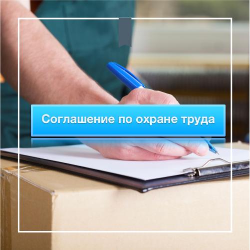 Образец соглашения по охране труда в школе. Трудовой договор (отношения) в части охраны труда