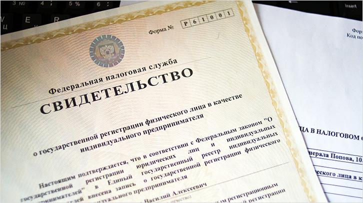 Для торговли необходима регистрация ип декларация 3 ндфл какие листы заполнять при продаже автомобиля