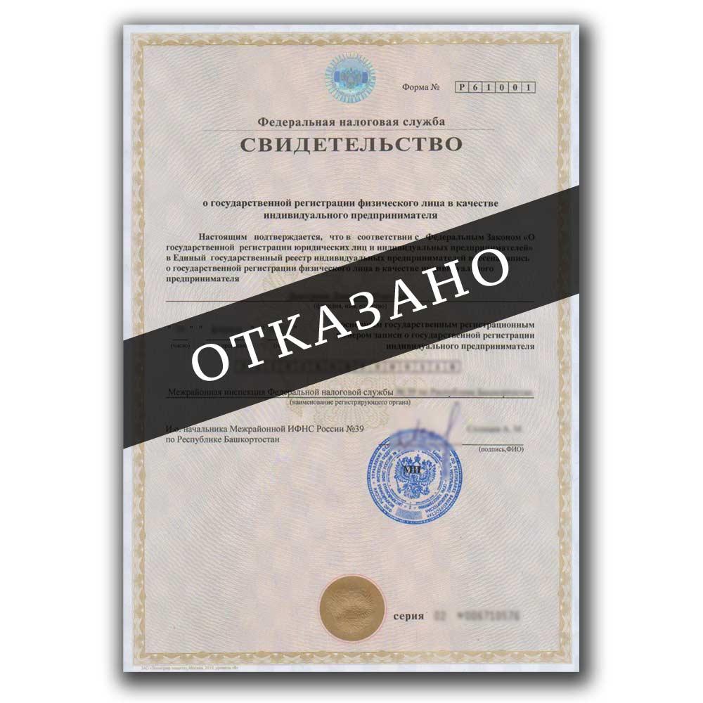 Регистрация ип отказа регистрация ип форма р21001 новая 2019