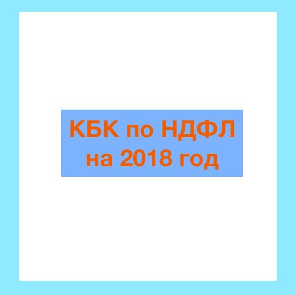 КБК для НДФЛ за сотрудников 2019-2019