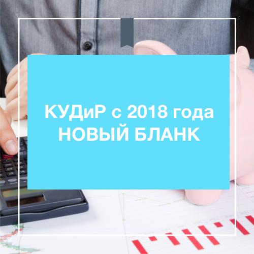 Новая форма книга учета доходов и расходов на усн с 2019
