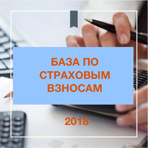 Предельная база по страховым взносам в 2019 году таблица