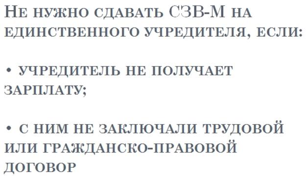 C:\Users\Вова\Desktop\БУХГУРУ\АРХИВ статьи\март 2017\ВЕБ СЗВ-М за март 2017 года\kogda_ne_nuzgno_sdavat_szv.png