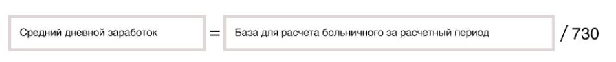 C:\Users\Вова\Desktop\БУХГУРУ\ноябрь 2017\ВЕБ Расчет больничного делить на 730 или 731 день в 2018 году\srednij-dnevnoj-zarabotok-formula-raschyota.png