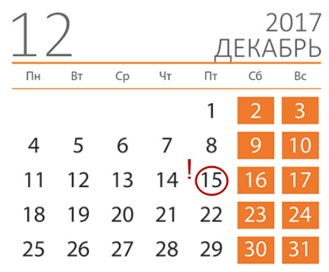 C:\Users\Вова\Desktop\БУХГУРУ\ноябрь 2017\ВЕБ СЗВ-М за ноябрь 2017 года\dekabr'-2017-kalendar'.png