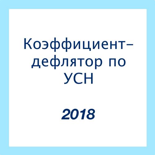 Коэффициент дефлятор на 2019 год для УСН