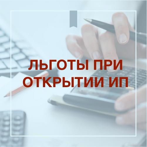 Льготы при регистрации ип в 2019 техническое сопровождение бухгалтерских систем