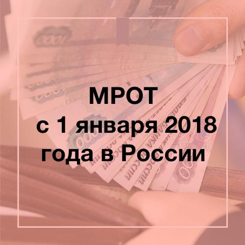 Новый МРОТ в Москве с 1 июля 2019 года и Московской области