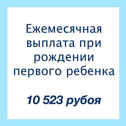 Детские пособия с 1 января 2019 года: изменения в размерах