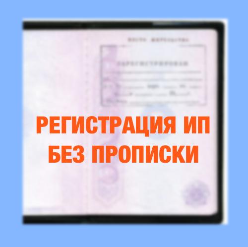 Регистрация ип с пропиской курс валют в 1с 8.3 бухгалтерия