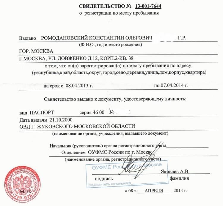 регистрация ип москва мо