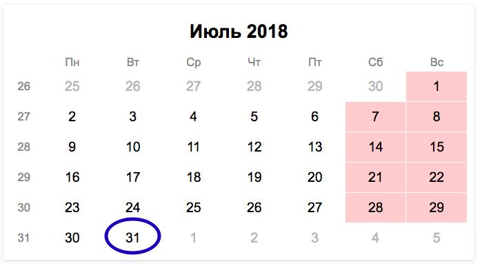 Срок сдачи 6 НДФЛ за 3 квартал 2019 года