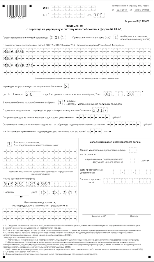 Образец заполнения заявление на усн при регистрации ип контакт электронная отчетность воронеж