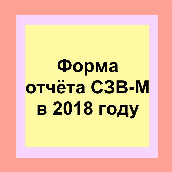 СЗВ-М за февраль 2019: срок сдачи, образец, бланк, форма, скачать