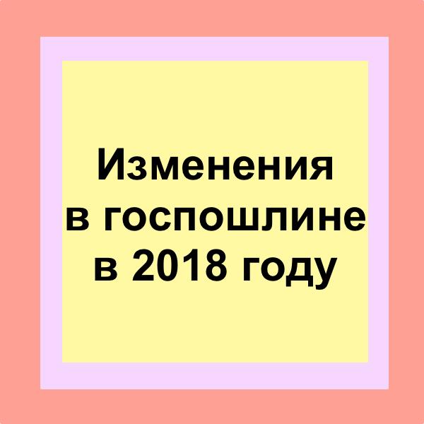 Госпошлина за регистрацию права собственности в 2019 году для физических лиц: недвижимое имущество, реквизиты, МФЦ