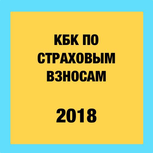 Новые кбк на 2018 год для оплаты страховых взносов в ифнс