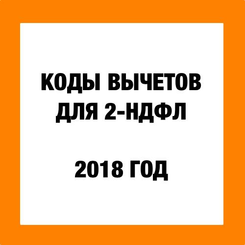 Коды доходов для 2-НДФЛ в 2019 году