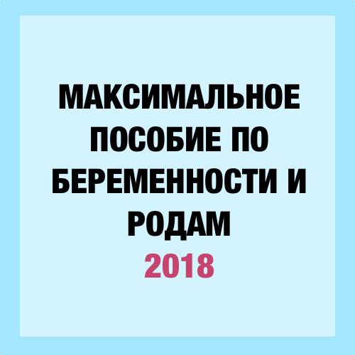 Декретные выплаты в 2019 году: максимальная сумма и правила их расчета