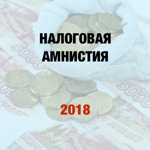 Списание задолженности по налогам