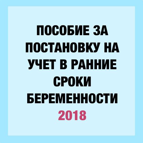 Пособие по беременности до 12 недель в 2019