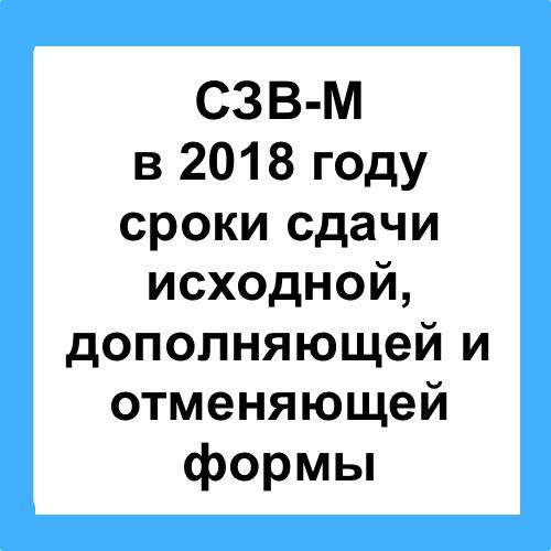 Новый порядок сдачи СЗВ-М и новый штраф с 1 октября