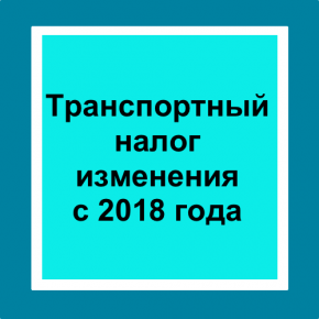 Новый транспортный налог с 2018 года в России - принципы расчета, ставки