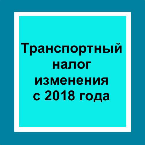 Транспорт налог 2018