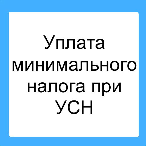 Минимальный налог при УСН в 2019 году