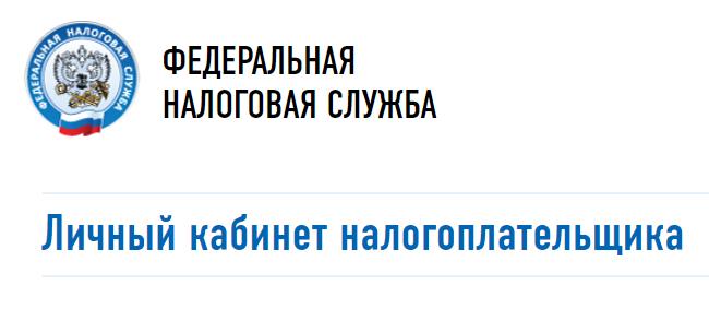 C:\Users\Вова\Desktop\БУХГУРУ\декабрь 2017\54. Как получить справку 2-НДФЛ онлайн ВЕБ\lichnyj-kabinet-sajt-FNS.png