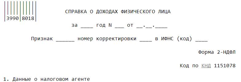 C:\Users\Вова\Desktop\БУХГУРУ\декабрь 2017\54. Как получить справку 2-НДФЛ онлайн ВЕБ\spravka-2-NDFL-shapka.png