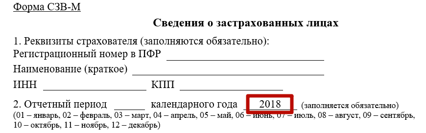 ФОРМА СЗВ М В 2018 ГОДУ БЛАНК СКАЧАТЬ БЕСПЛАТНО