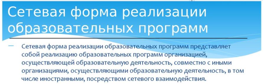 C:UsersВоваDesktopБУХГУРУдекабрь 2017ВЕБ Изменения по налогу на прибыль в 2018 годуsetevaya-forma-obucheniya.png