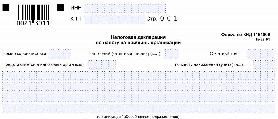 C:UsersВоваDesktopБУХГУРУдекабрь 2017ВЕБ Изменения по налогу на прибыль в 2018 годуdeklaraciya-nalog-na-pribyl