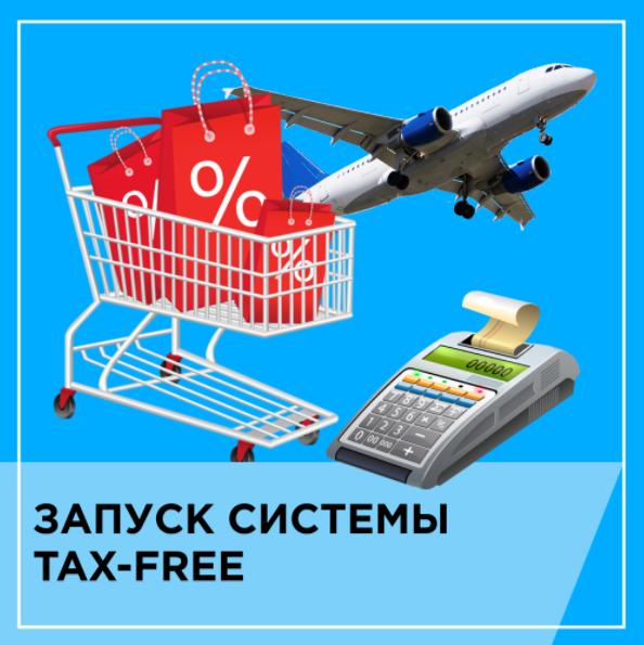 C:\Users\Вова\Desktop\БУХГУРУ\декабрь 2017\ВЕБ Изменения по НДС с 2018 года\taks-fri-v-Rossii.png