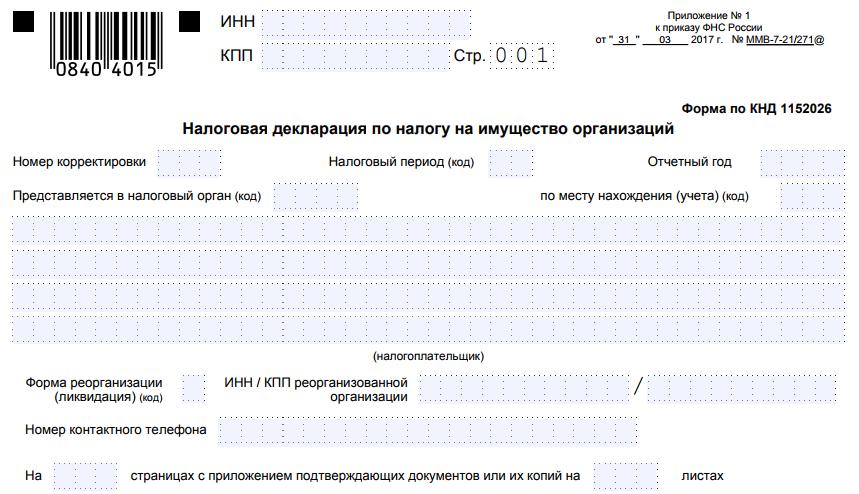 C:\Users\Вова\Desktop\БУХГУРУ\декабрь 2017\ВЕБ Налог на имущество юрлиц в 2018 году изменения\nalog-na-imushchestvo-deklaraciya-shapka.png