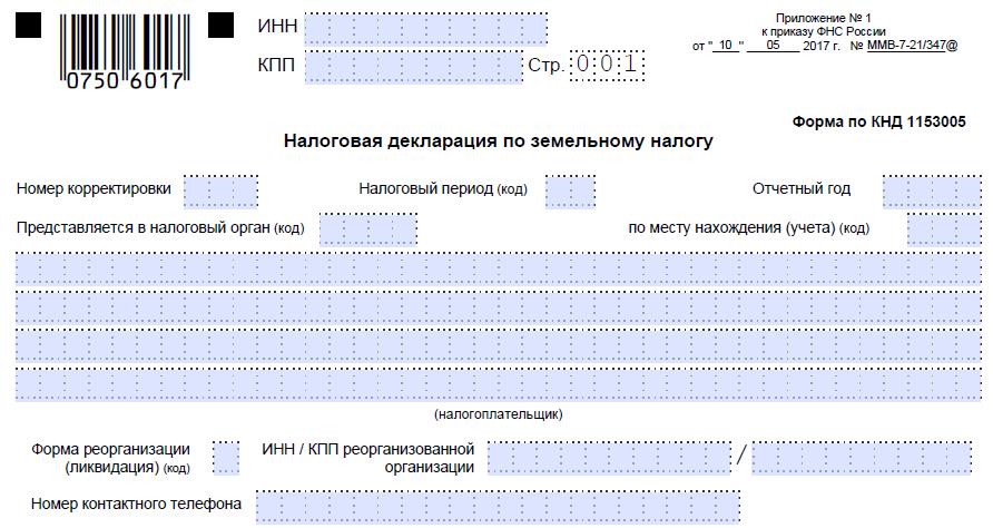 C:\Users\Вова\Desktop\БУХГУРУ\декабрь 2017\ВЕБ Налог на землю в 2018 году изменения\zemel'nyj-nalog-novaya-deklaraciya-shapka.png