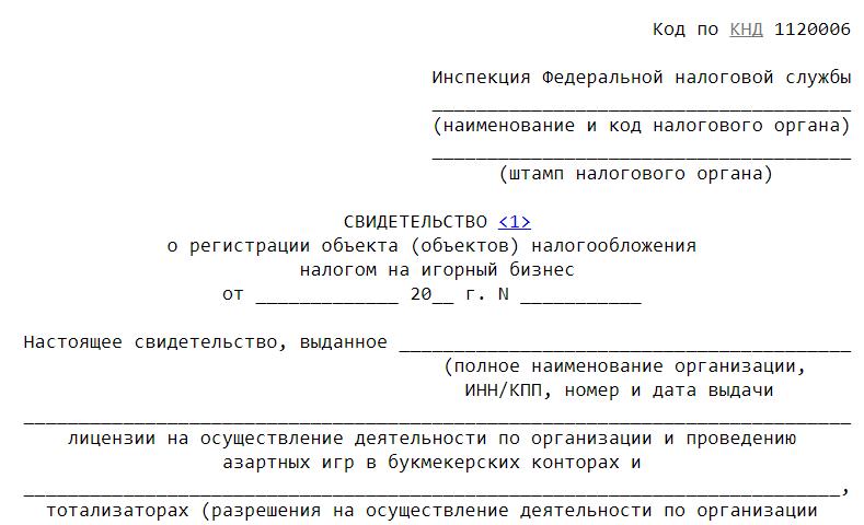 C:\Users\Вова\Desktop\БУХГУРУ\декабрь 2017\ВЕБ Налог на игорный бизнес в 2018 году изменения\svidetel'stvo-o-registracii-obiekta-po-nalogu-na-igornyj-biznes.png