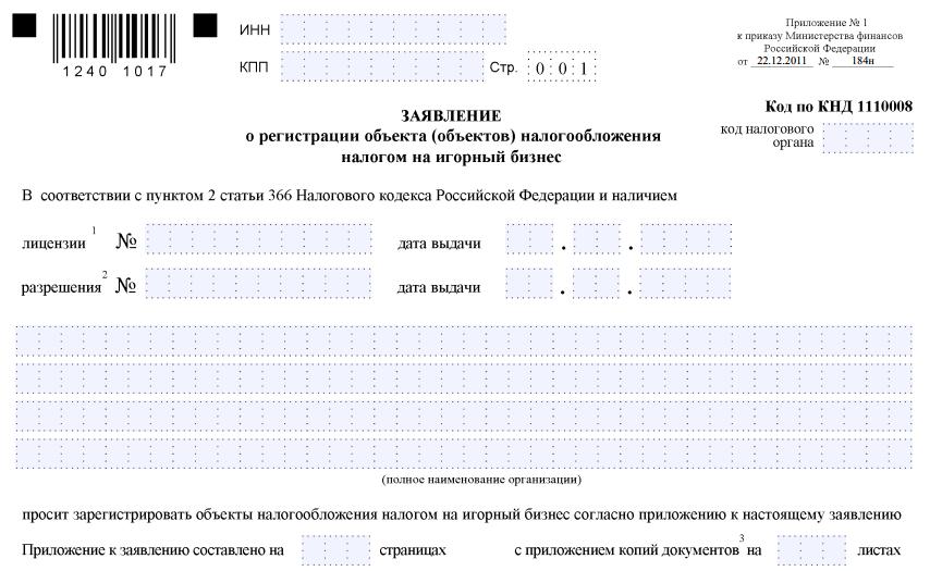 C:\Users\Вова\Desktop\БУХГУРУ\декабрь 2017\ВЕБ Налог на игорный бизнес в 2018 году изменения\zayavlenie-o-registracii-obiekta-po-nalogu-na-igornyj-biznes.png