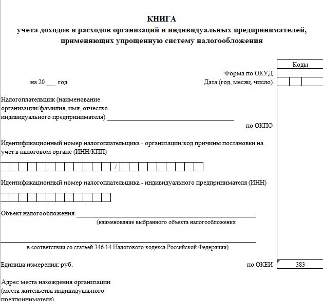 C:\Users\Вова\Desktop\БУХГУРУ\декабрь 2017\ВЕБ Новое и изменения по УСН в 2018 году\kniga-ucheta-dohodov-i-raskhodov-USN.png
