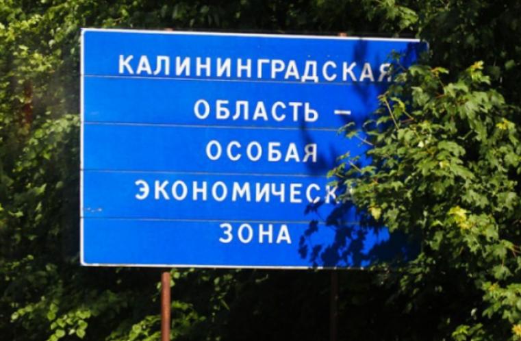 C:\Users\Вова\Desktop\БУХГУРУ\декабрь 2017\ВЕБ Новое и изменения по страховым взносам в 2018 году\Kaliningrad-osobaya-ehkonomicheskaya-zona.png
