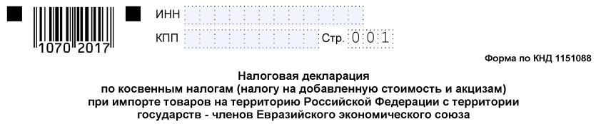 C:\Users\Вова\Desktop\БУХГУРУ\декабрь 2017\ВЕБ Новая декларация по косвенным налогам 2017 года при импорте товаров в 2018 году\deklaraciya-po-kosvennym-nalogam-2017-shapka.png