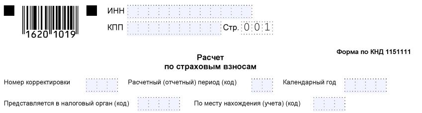 C:\Users\Вова\Desktop\БУХГУРУ\декабрь 2017\ВЕБ Новое и изменения по страховым взносам в 2018 году\raschet-po-strahovym-vznosam-shapka.png